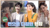 [메이킹] 야무진 촬영 준비부터 현웃 터지는 애드리브까지! (feat. 선호형 미안해요)