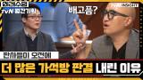 판사들이 오전에 더 많은 가석방 판결을 내린 이유 (feat.배고픔)