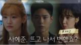 [15화 예고] 박보검 인생을 바꾼, 박소담X신동미에 이간질하는 사람들?