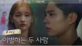 [15화 예고] '이제 그만..' 박보검X박소담, 사랑하지만 헤어지는 두 사람