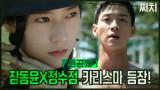 [파격선공개] 장동윤X정수정 카리스마 폭발 첫 등장!