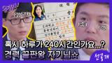 [선공개] 혹시 하루가 240시간...? 승무원, 변호사에서 경찰까지? 이력 끝판왕 자기님☆