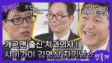 [선공개] 개그맨 출신 치과의사! 샤이가이(?) 김영삼 자기님 (feat. 조셉의 치아 미스터리)