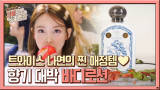 트와이스 나연's 찐 애정템 바디로션!!♥ 선물로도 딱!