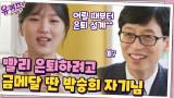 빨리 은퇴하기 위해 금메달을...? 쇼트트랙+스피드스케이팅 모두 출전한 박승희 자기님!