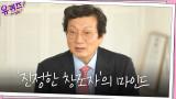 에디슨모터스 CEO 자기님이 말하는 ′진정한 창조자′의 마인드☆