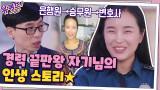 은행원→승무원→변호사☆ 경력 끝판왕 자기님의 인생 스토리