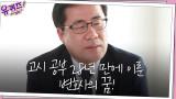 고시 공부 28년 만에 이룬 변호사의 꿈! 권진성 자기님의 속마음