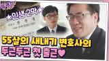 55살의 새내기 변호사 권진성 자기님의 두근두근♡ 첫 출근 소감?!