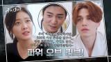 파워오브럽♥ 조보아에게 전하는 황희 피셜 이동욱 TMI 대잔치