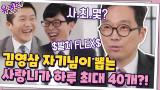 이게 바로 $발치 FLEX$ 김영삼 자기님이 지금까지 뽑은 사랑니가 3만 개?