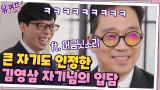 큰 자기도 인정한 입담! 김영삼 자기님의 캠퍼스 비하인드스토리☆