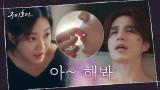 만신창이 이동욱 치료하는 조보아의 딸기향 사탕..♥ (달다 달아~)