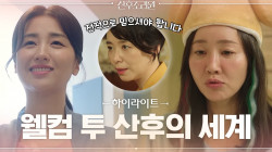 [하이라이트] 천국인 줄 알았던 산후조리원의 정체 최초 공개! (ft.웰컴 투 산후세계)