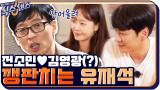전소민♥김영광을 이어주려는 제시와 깽판치는 유재석 (공격 COMBO+3)