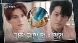 ※거래 성사※ 가장 소중한 물건인 이동욱과 '호랑이 눈썹'을 맞바꾼 김범!