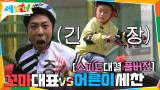 [풀버전] 긴장감 100% 평생 자전거만 탄 꼬마와 스피드 대결 한판!