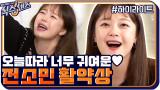 [#하이라이트#] 오늘 완전 주인공^^ㅠ 투머치 귀여워!!♥ 전소민 활약상