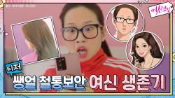 [티저] 문가영, 쌩얼 강제 공개?! 쌩얼 철통보안 여신 생존기 [여신강림] 12월 첫 방송