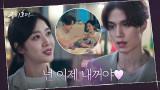 이동욱 되찾은 조보아의 '내꺼 선언' (ft. 사라진 여우구슬)