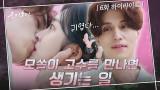 6화#하이라이트#모쏠 조보아가 연애고수 이동욱을 만나면..? >//<
