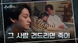 [7화 예고] 또다시 운명의 기로에 놓인 이동욱-김범 형제?! ′이무기는 이랑과 연결되어 있어′