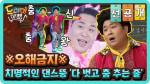 [선공개] ※오해금지※ 치명적인 댄스뚱 ′다 벗고 춤 추는 줄′