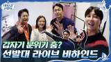 [●대기실 캠] 김남길x박성웅이 갑자기 춤을 춘(?) 이유는?! #라이브17분전