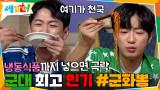 군대 최고 인기 #군화뽕 냉동식품까지 넣으면 극락..☆