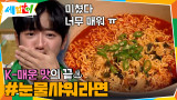 K-매운맛의 끝♨ #눈물샤워라면 먹고 스트레스 아웃!
