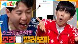 (쏴리질러~~) 세얼간이+장예원의 스크림고 게임 챌린지!