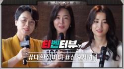 [티벤터뷰] 조동? 자분? 엄지원x박하선x장혜진의 본격 조리원 토크!