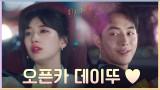 ※반함모먼트※ 슬픈 배수지를 위로하는 남주혁, 뜻밖의 오픈카 데이뚜♥