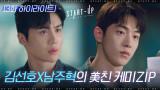 모쏠 남주혁의 아바타 연애#하이라이트#김선호의 스타트업=시라노 연애 조작단?