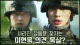 (갈등♨) 윤박, 사라진 장동윤 찾자는 이현욱 의견 묵살?!