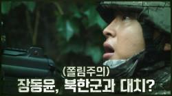 (쫄림주의) 북한으로 넘어와버린 장동윤, 북한군과 대치?