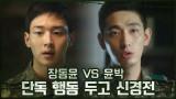 ♨리매치♨ 장동윤 VS 윤박, 단독 행동 두고 신경전 (ft.중재 나선 이현욱)
