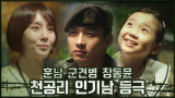 훈남 군견병 장동윤, 천공리 인기남으로 등극?! (훈훈)