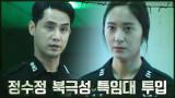 'DMZ 내 미스터리' 밝히기 위해 정수정 북극성 특임대 투입!