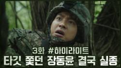 3화 #하이라이트# 타깃 쫓던 장동윤 결국 실종! 그런데 북한군에게 들켰다?