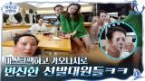 [선공개] 가오나시 4인방(?)이 일과 후 요트 안에서 쉬는 법ㅋㅋㅋ (마스크팩 붙이는법 알려주실 분..?)
