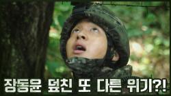 북한군 피해 몸 숨긴 장동윤! 그를 덮친 또 다른 위기?! #피범벅