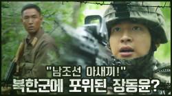 남조선 아새끼! 북한군에 포위된 장동윤?! (ft.윤박 VS 이현욱)