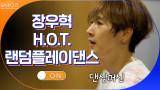 녹슬지 않은 아이돌 장우혁 ON! H.O.T. 랜덤플레이댄스♬