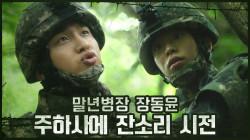 DMZ 작전 처음이십니까? 병장 장동윤, 주하사에 잔소리 시전 #말년짬바