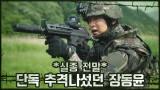 *실종 전말* 전방에 타깃 발견! 단독 추격나섰던 장동윤 #직진본능