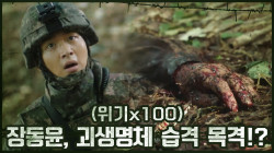 (장동윤 위기♨) 총 겨눈 북한군! 그들을 습격한 괴생명체?! #잔혹주의