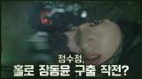[입틀막엔딩] 정수정, 홀로 '장동윤 구출 작전' 나서?! #입덕유발영상