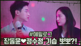 [에필로그] 장동윤♥정수정, 과거 달달한 노래방 데이트 (기습뽀뽀>3<) #소리질러ㅓㅓ
