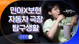 민아x(매니저)보현의 자동차 극장 탐구생활! 여기선 영화보면서 혼잣말 완전 가능!